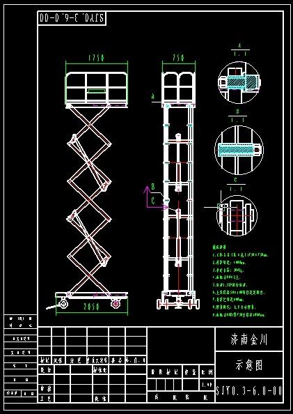 3-6移动式升降机(五层结构)图纸图片