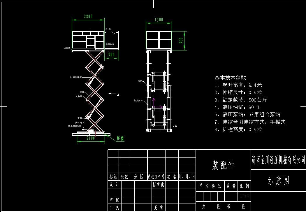 伸缩台面升降台设计图纸图片