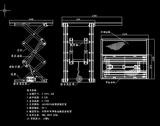 六种三层剪叉式升降机设计图纸及地坑设计图纸打包图片