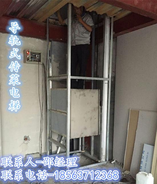 轨道式传菜电梯